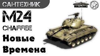 M24 Chaffee Гайд (обзор) World of Tanks(wot)