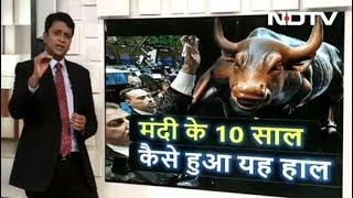 सिंपल समाचार : मंदी के 10 साल, पार्ट-1 - NDTVINDIA