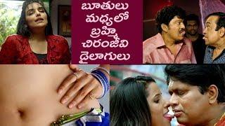 బూతులు, మధ్యలో బ్రహ్మి చిరంజీవి డైలాగులు || Rajendra Prasad || Brahmanandam || U Pe Ku Ha Trailer - IGTELUGU