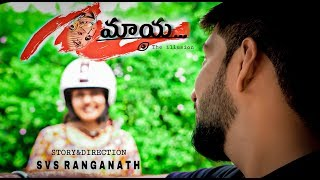 MAAYA - Telugu short film//2019//K.S.Sudeep//S.V.S.Ranganath// - YOUTUBE