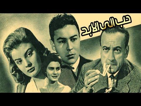 فيلم حب الي الابد - Hob Ela El Abad Movie - اتفرج دوت كوم