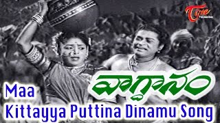 Maa Kittayya Puttina Dinamu Song | Vagdanam Movie Songs | A.N.R,Krishna Kumari - TELUGUONE