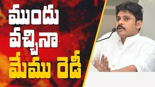 Pawan Kalyan says his Janasena party is ready if elections come earlier than 2019 - IGTELUGU