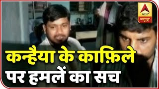 Kanhaiya's Convoy Attacked In Bihar's Begusarai | ABP News - ABPNEWSTV