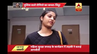 Lucknow: Girl student alleges Police constable for harassing her - ABPNEWSTV