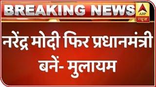 Hope Narendra Modi returns as PM: Mulayam Singh Yadav in Lok Sabha - ABPNEWSTV
