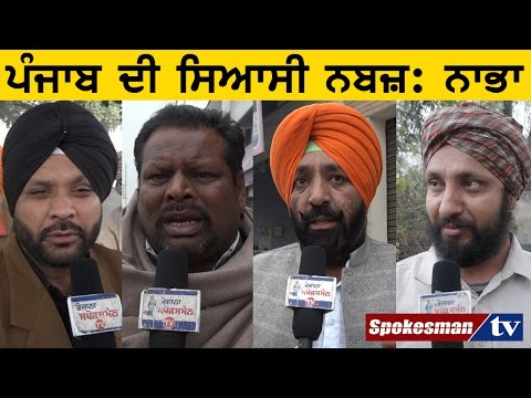 <p>Spokesman TV talked to the voters of the Assembly Constituency Nabha to know their political pulse. Spokesman TV visited many villages following under Nabha seat to make a Comprehensive report.</p>