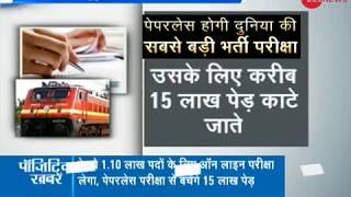 Railways recruitment: World's largest online hiring saves 15 lakh trees - ZEENEWS
