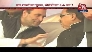 चार राज्यों का चुनाव, बीजेपी का Exit रूट ? - AAJTAKTV