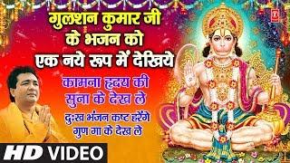 कामना हृदय की सुना के I Kamna Hriday Ki Suna Ke Dekh Le I BABLA MEHTA I Hanuman Jayanti 2019 Special - TSERIESBHAKTI