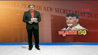 క్యాబినెట్ విస్తరణ : CM Chandrababu Naidu Focus on Cabinet Expansion in AP   CVR Highlights - CVRNEWSOFFICIAL