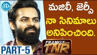 Actor Sai Dharam Tej Exclusive Interview Part #5 || Chitralahari Movie || Frankly With TNR - IDREAMMOVIES