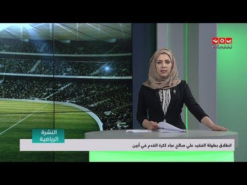 النشرة الرياضية | 15 - 06 - 2019 | تقديم سارة الماجد | يمن شباب