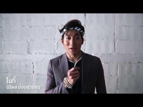 ไนกี้-นิธิดล ส่งต่อความดี กับ สุดสัปดาห์ คนหล่อขอทำดี ปี8 (SudsapdaTV)
