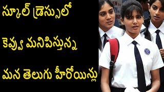 Tollywood Actress In School Dress / Uniform | Tollywood Updates - RAJSHRITELUGU