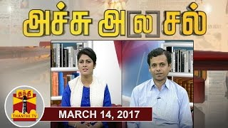 Achu A[la]sal 14-03-2017 Trending Topics in Newspapers Today | Thanthi TV Show