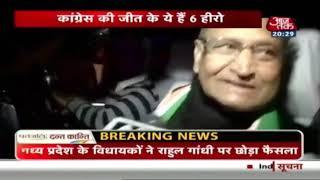 Rajasthan और Madhya Pradesh में कौन बनेगा मुख्यमंत्री | AajTak की Special Report - AAJTAKTV