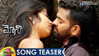 Latest Telugu Movie Songs | Moni Movie Song Teaser | Shravana Bhargavi | Lucky Ekari | Mango Music - MANGOMUSIC