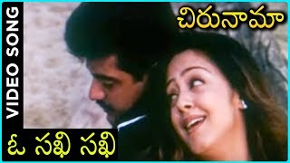 Chirunama Telugu Movie | Oh Sakhi Sakhi Full Song | Ajith | Jyothika - RAJSHRITELUGU