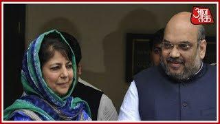 कश्मीर में आज Amit Shah की बैठक; PDP से अलग होने पर होगी चर्चा - AAJTAKTV