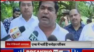 Goa CM Manohar Parrikar in AIIMS   कांग्रेस ने सरकार बनाने का दावा किया पेश - ITVNEWSINDIA