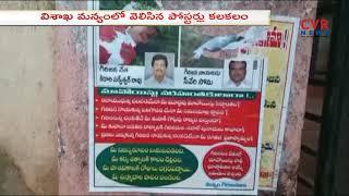 విశాఖ మన్యంలో మావోయిస్టులకు వ్యతిరేకంగా వాల్పోస్టర్లు|Postars against Maoists in Visakha | CVR NEWS - CVRNEWSOFFICIAL
