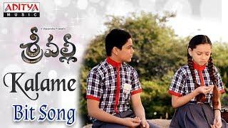 Kaalame Video Song | Srivalli Video Songs | Rajath Krishna, Neha Hinge, V.Vijayendra Prasad | - ADITYAMUSIC