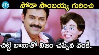 సోడా సాంబయ్య గురించి చిట్టి బాబు తో నిజం చెప్పిన వెంకీ.. || Namo venkatesha Movie Scenes - IDREAMMOVIES