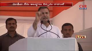 Rahul Gandh Speech in Madhya Pradesh | Congress Election Campaign | CVR News - CVRNEWSOFFICIAL