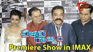 Cheekati Rajyam Premiere Show in IMAX | Hassan, KTR, Subbarami Reddy - TELUGUONE