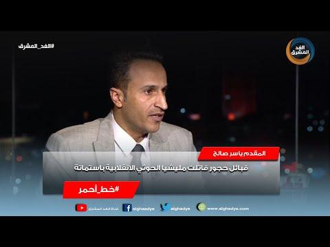 خط أحمر | المقدم ياسر صالح: قبائل حجور قاتلت مليشيا الحوثي الانقلابية باستماتة