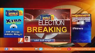 లక్ష దాటిన మంత్రి హరీష్ రావు మెజారిటీ | Harish Rao Leading With One Lakh Majority | iNews - INEWS