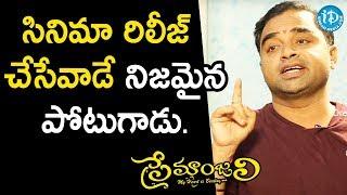 సినిమా రిలీజ్ చేసేవాడే నిజమైన పోటుగాడు - Actor Gopala Krishna || Talking Movies With iDream - IDREAMMOVIES