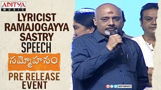 Lyricist Ramajogayya Sastry @ Sammohanam  Pre-Release Event | Sudheer Babu, Aditi Rao Hydari - ADITYAMUSIC