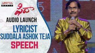 Lyricist Suddala Ashok Teja Speech At Fidaa Audio Launch | Varun Tej, Sai Pallavi | Shekar Kammula - ADITYAMUSIC