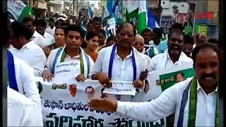 YCP leaders with Farmers Protest for Cyclone Victims Titli Relief Fund | Ichchapuram | CVR NEWS - CVRNEWSOFFICIAL