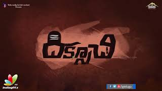 Diksoochi Motion Poster || A Devotional Crime Thriller || Latest Telugu movies 2018 - IGTELUGU