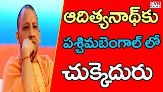 రోజులు దగ్గరపడ్డాయి l Yogi Adityanath Says, Days Of TMC Government In West Bengal Are Numbered l CVR - CVRNEWSOFFICIAL