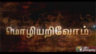 Mozhi Arivom 01-10-2014 Puthiya Thalaimurai Tv Show