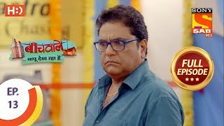 Beechwale Bapu Dekh Raha Hai - Ep 13 - Full Episode - 18th October, 2018 - SABTV