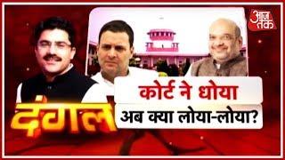 जज लाया की मौत के मुद्दे पर कांग्रेस और बीजेपी में फिर खींची तलवारें | दंगल - AAJTAKTV