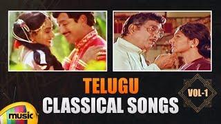 Telugu Classical Songs Vol 1 | Telugu Back to Back Old Hit Songs | Mango Music - MANGOMUSIC