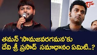 What Will Be DSP's Reply For Thaman's Blockbuster Songs? | TeluguOne - TELUGUONE