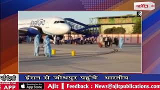ईरान से जोधपुर पहुंचे 275 भारतीय