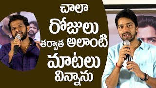 Meda Meeda Abbayi Success Meet || Allari Naresh, Hyper Aadi, Srinivas Avasarala - IGTELUGU