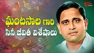 ఘంటసాల గారి సినీ జీవిత విశేషాలు | Ghantasala Special | TeluguOne - TELUGUONE