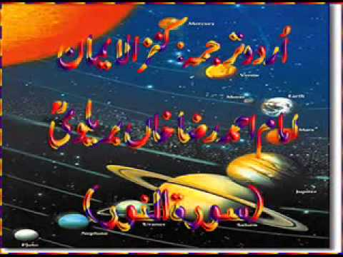 24 Surah al Noor The Light Full with Kanzul Iman Urdu Translation