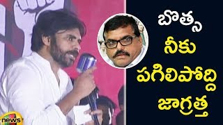 Pawan Kalyan Warns YSRCP Leader Botsa Satyanarayana That Not To Interfere In His Personal Life - MANGONEWS