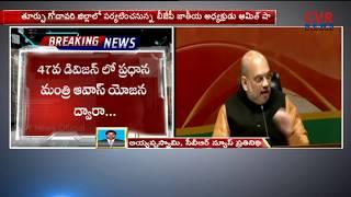 BJP President Amit Shah Tour in East Godavari | Rajahmundry Public Meeting | CVR News - CVRNEWSOFFICIAL