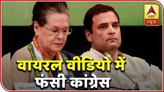 Kaun Banega Mukhyamantri: Congress MLA Jitu Patwari's video goes viral - ABPNEWSTV